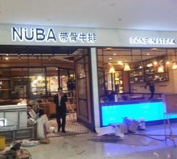 NUBA牛排餐厅