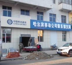 哈尔滨移动公司肇东支局