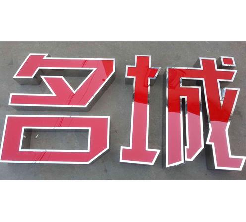 哈尔滨树脂字