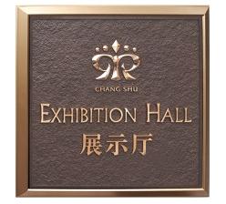 哈尔滨标牌