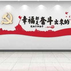党建宣传墙