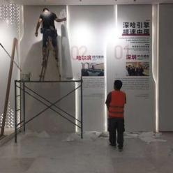 深哈综合展览中心
